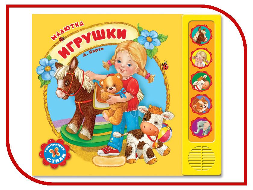 Игрушка Азбукварик Игрушки. Малютка 978-5-402-01378-0 / 978-5-402-01709-2 / 978-5-906-76419-5<br>