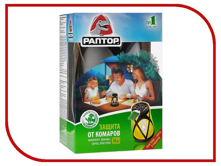 Средство защиты от комаров РАПТОР Фонарь для защиты на открытом воздухе фонарь+свеча+пластина