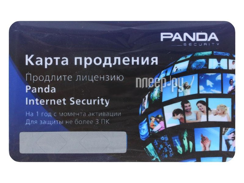 Программное обеспечение Panda Internet Security Upgrade Card 3 ПК подписка на 1 год  Pleer.ru  547.000