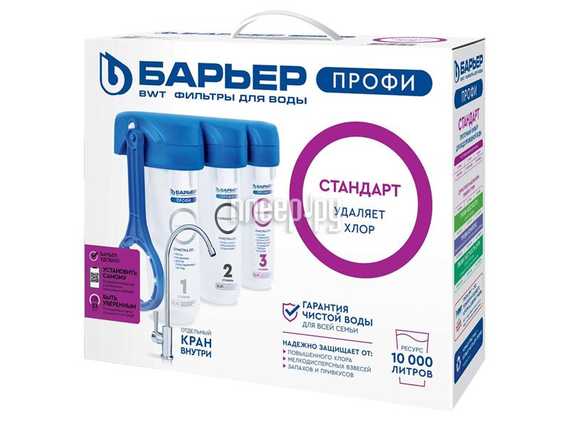 Фильтр Барьер Профи Standard - с установкой  Pleer.ru  1469.000