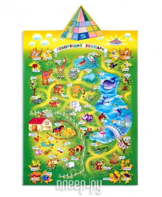 Звуковой плакат KriBly Boo Говорящий зоопарк  Pleer.ru  701.000