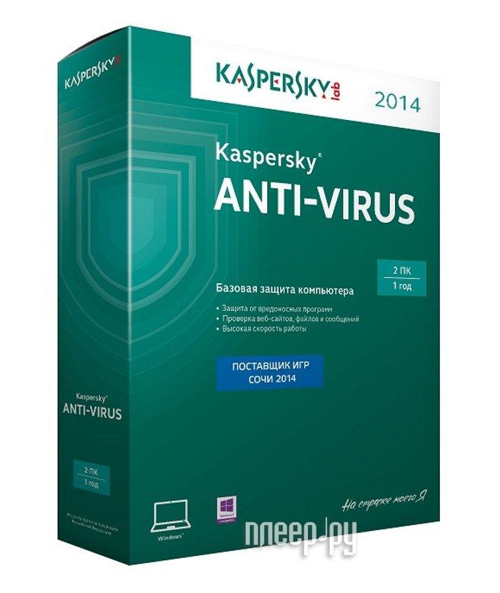 Программное обеспечение Kaspersky Anti-Virus 2014 Russian Edition 2Dt 1 year Base Box KL1154RBBFS  Pleer.ru  797.000