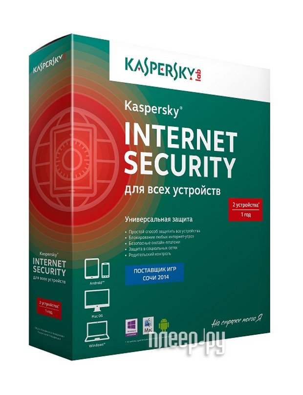 Программное обеспечение Kaspersky Internet Security Multi-Device Russian Edition 2Dt 1 year Base Box (KL1941RBBFS)  Pleer.ru  998.000