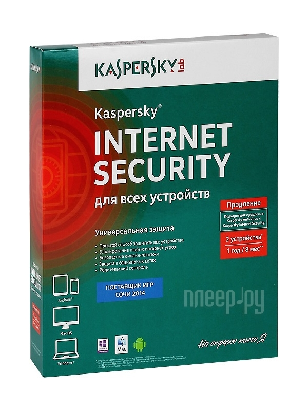 Программное обеспечение Kaspersky Internet Security Multi-Device Russian Edition 2Dt 1 year Renewal Box (KL1941RBBFR)  Pleer.ru  743.000