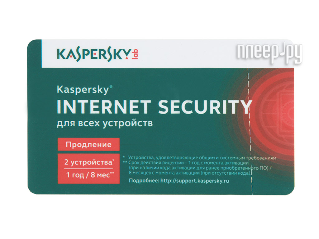 Программное обеспечение Kaspersky Internet Security Multi-Device Russian