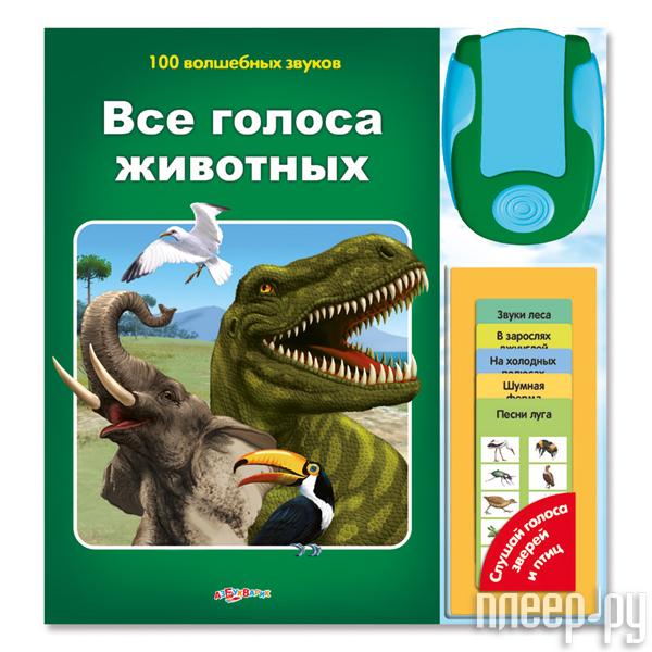 Обучающая книга Азбукварик Все голоса животных. 100 волшебных звуков 978-5-402-00348-4  Pleer.ru  264.000