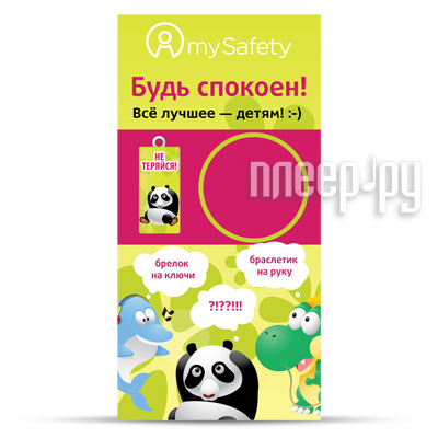 Пакет услуг СейфетиЛайн Все лучшее детям  Pleer.ru  244.000
