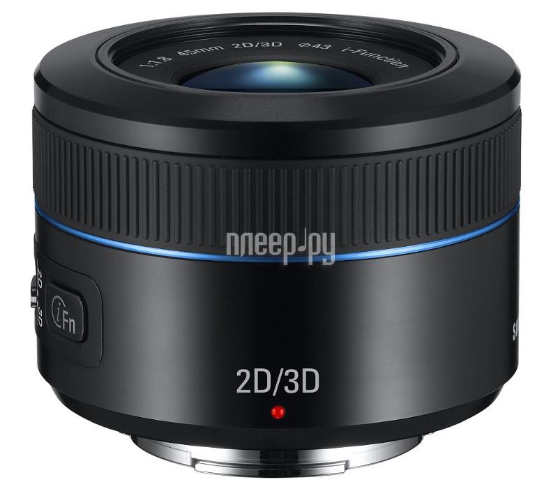 Объектив Samsung NX 45 mm F/1.8 2D/3D EX-S45ADB*  Pleer.ru  10643.000