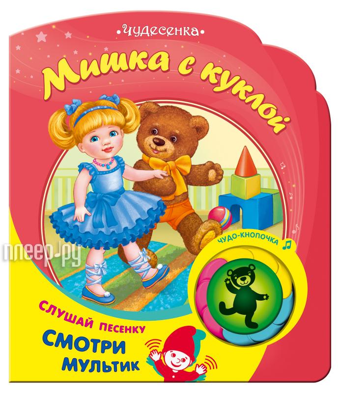 Обучающая книга Азбукварик Мишка с куклой. Чудесенка 978-5-402-01572-2  Pleer.ru  131.000