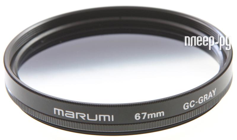 Светофильтр Marumi GC-Gray 67mm  Pleer.ru  690.000