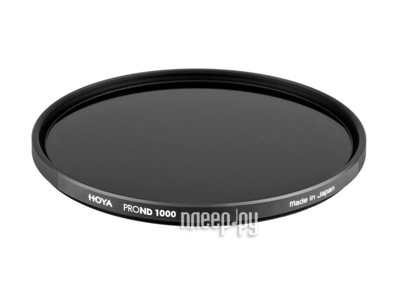 Светофильтр HOYA Pro ND1000 67mm 81980 купить