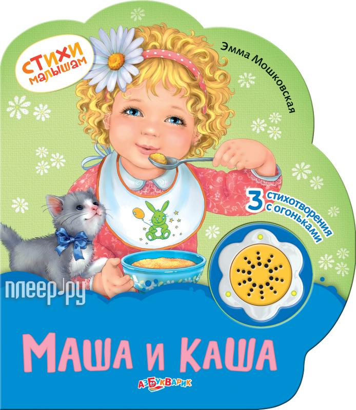 Обучающая книга Азбукварик Маша и каша. Стихи малышам 978-5-490-00219-2  Pleer.ru  130.000