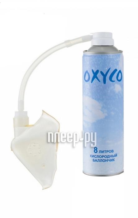 Кислородный баллончик Oxyco 8L с маской  Pleer.ru  309.000