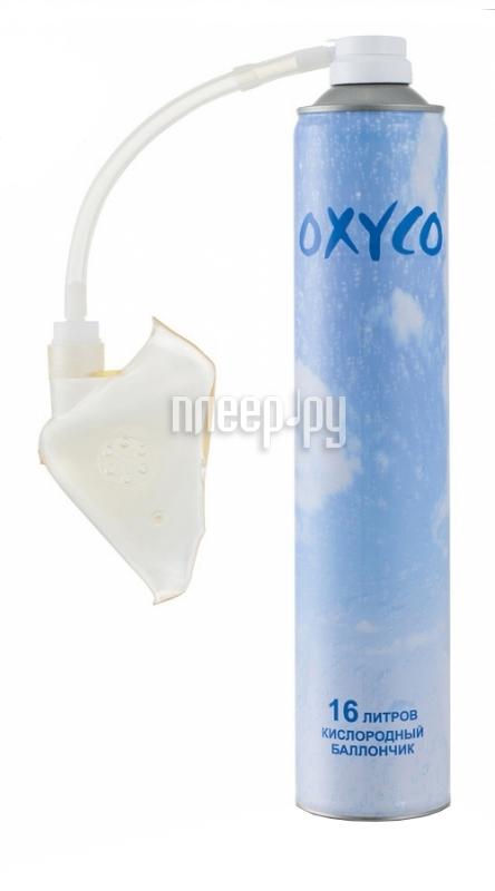 Кислородный баллончик Oxyco 16L с маской  Pleer.ru  469.000