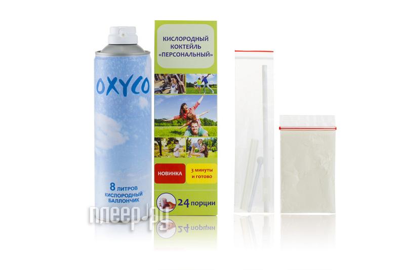 Комплект Oxyco Персональный  Pleer.ru  448.000