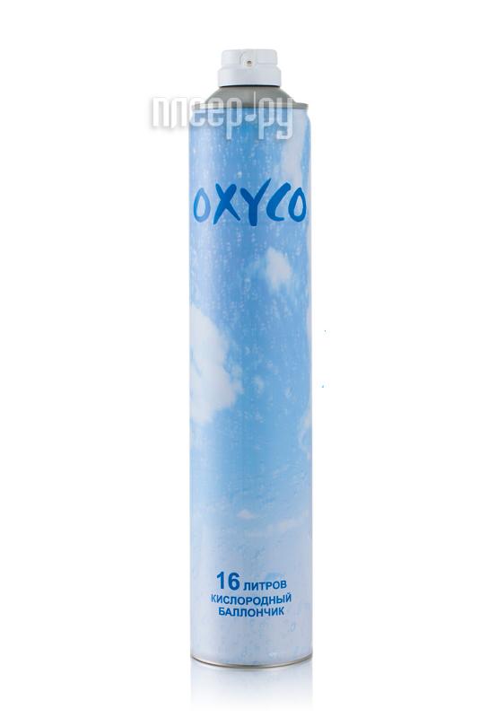 Кислородный баллончик Oxyco 16L  Pleer.ru  419.000