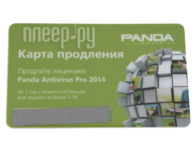 Программное обеспечение Panda Antivirus Pro 2014 Upgrade Card 3 ПК на 1 год  Pleer.ru  434.000