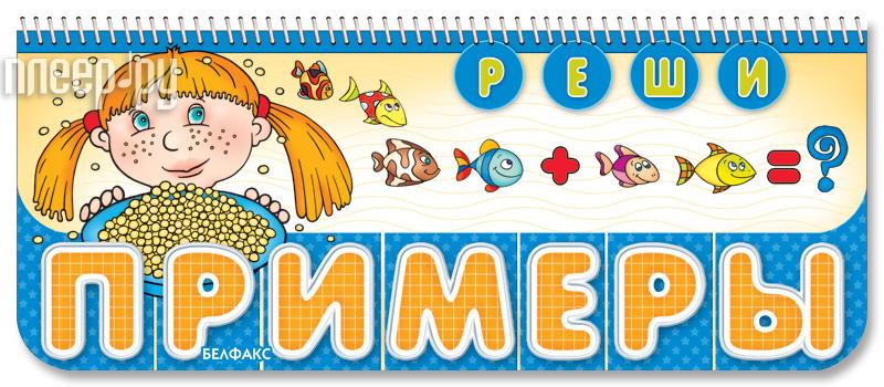 Обучающая книга Азбукварик Реши примеры. Я учусь 978-5-402-01666-8  Pleer.ru  77.000
