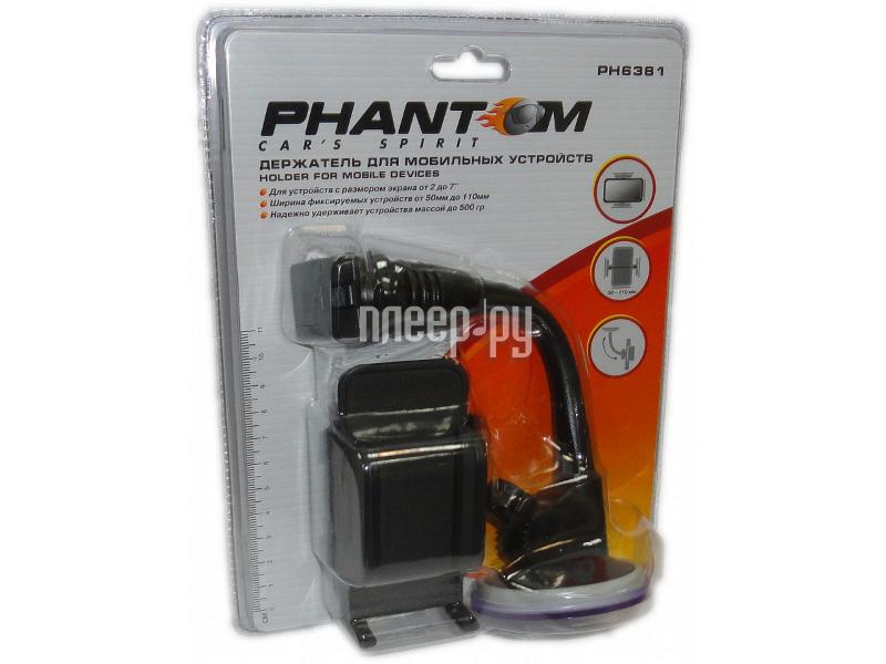 Держатель Phantom PH6381