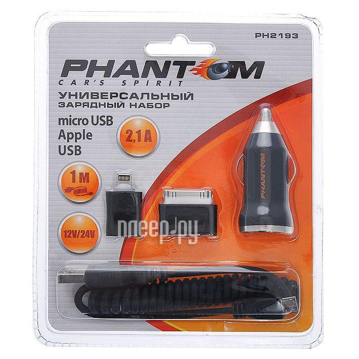 Зарядное устройство Phantom PH2193 универсальное