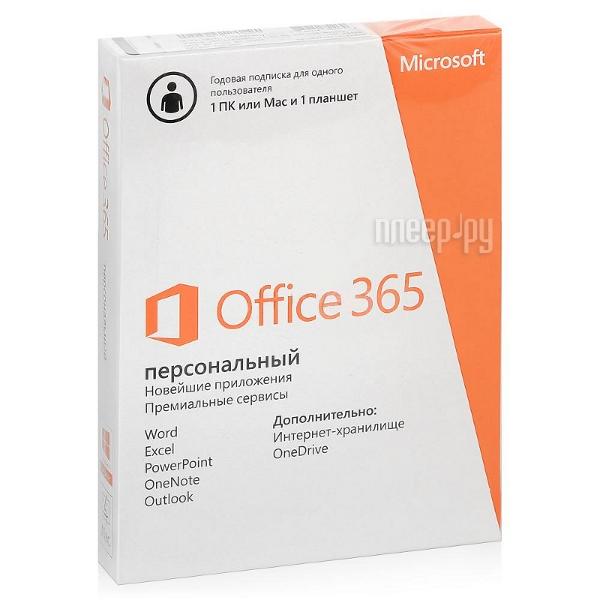 Программное обеспечение Microsoft Office 365 Personal 32/64 RU Sub 1YR Russia Only EM Mdls No Skype QQ2-00090  Pleer.ru  1684.000