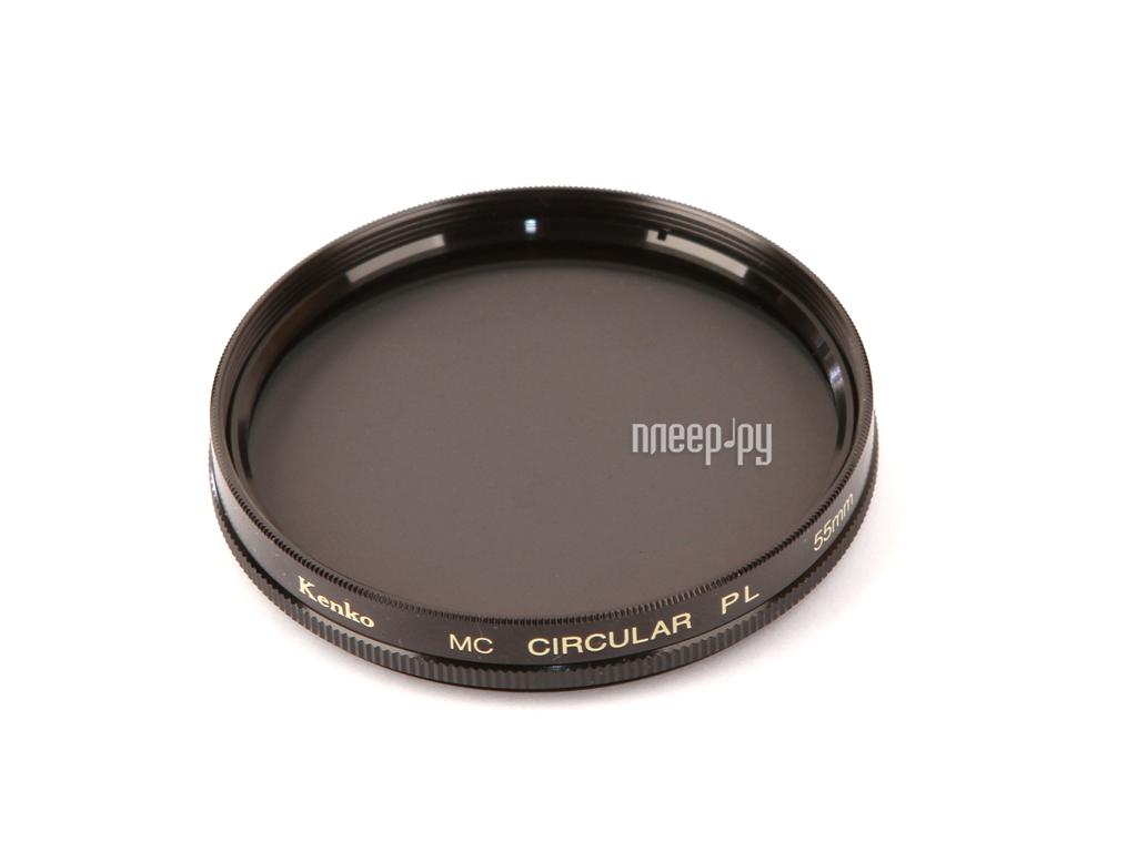 Светофильтр Kenko MC-PL-C 55mm