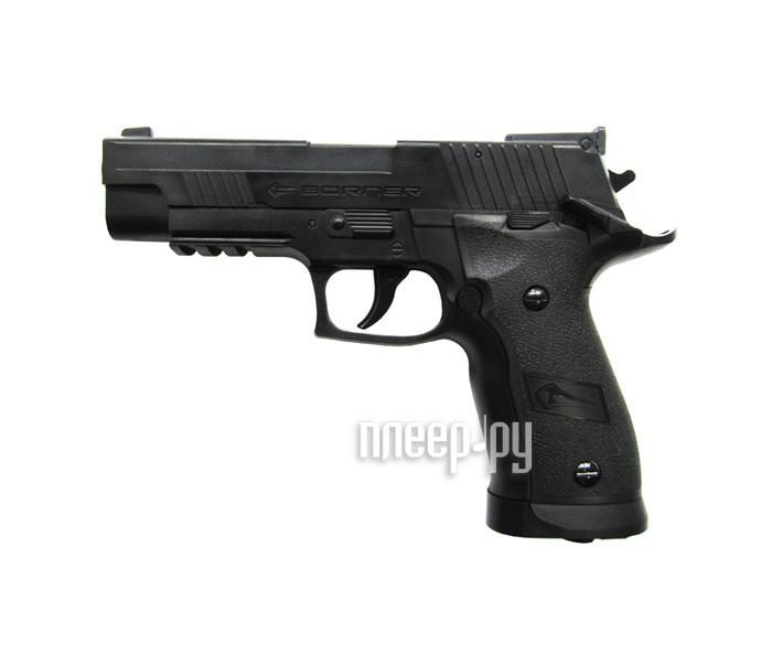 Пистолет Borner Z122  Pleer.ru  1290.000