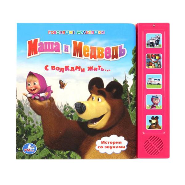 Обучающая книга УМКА Маша и Медведь 9785919415664  Pleer.ru  219.000