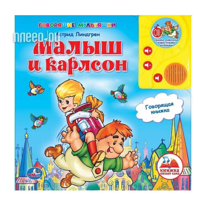 Обучающая книга УМКА Малыш и Карлсон 9785919418047  Pleer.ru  273.000
