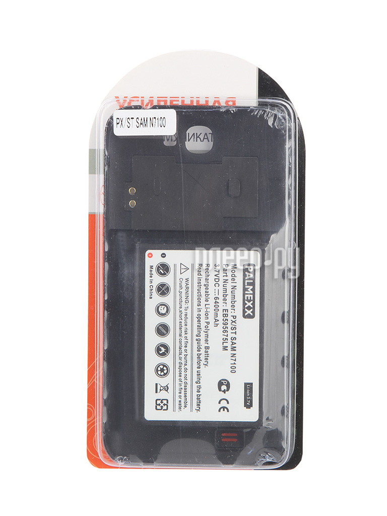 Аксессуар Аккумулятор Palmexx 6400 mAh - усиленный for Samsung GT-N7100 Galaxy Note 2 Black PX/SMN7100XL bl  Pleer.ru  1279.000