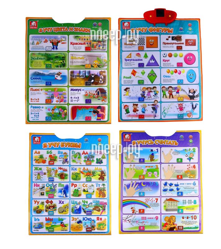 Звуковой плакат Shantou Gepai Ключ к знаниям EH80129R  Pleer.ru  560.000