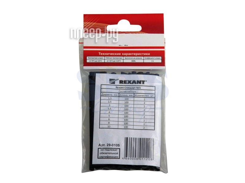 Аксессуар Rexant №5 29-0105 Стандарт набор термоусадочных трубок  Pleer.ru  73.000