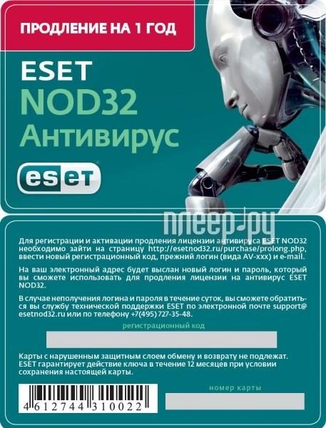Программное обеспечение ESET NOD32 Антивирус - продление лицензии на 1 год на 1PC NOD32-ENA-RN-BOX-1-1  Pleer.ru  600.000