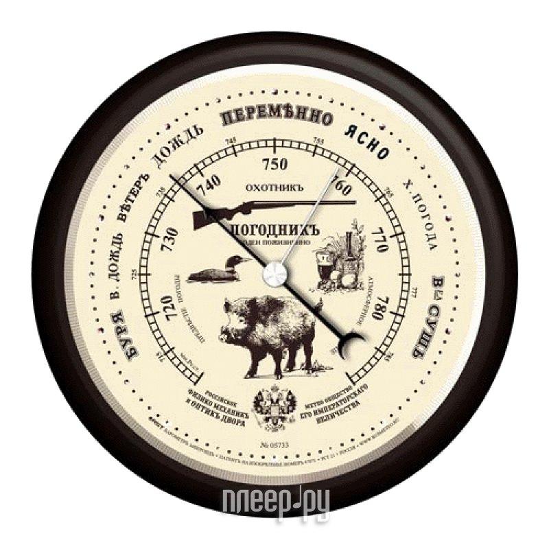 Барометр RST 05733 Погодникъ Охотникъ  Pleer.ru  1269.000