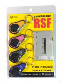 ����� �������� ��� ������ ������ Rs-brelok RSF