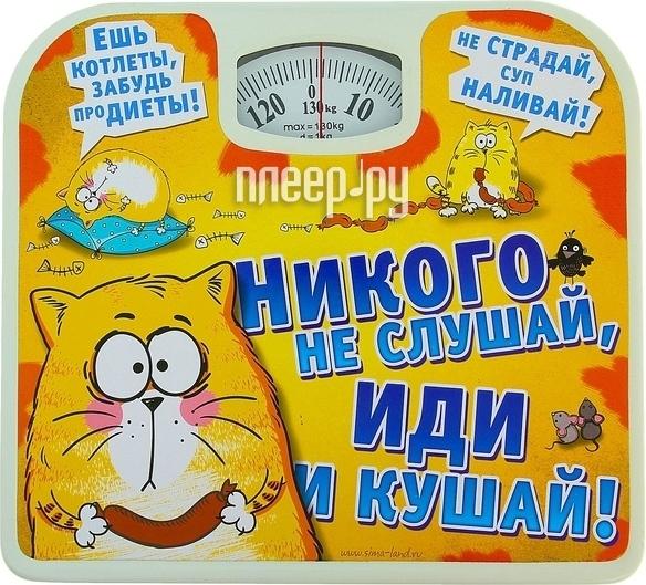 Весы КОТЭ 120561 Никого не слушай  Pleer.ru  750.000