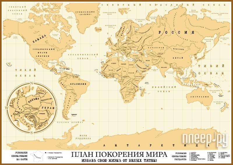 Гаджет Эврика Тубус карта План покорения Мира магнитный 96335