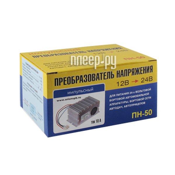 Автоинвертор Орион ПН-50 с 12В / 24В на 220В