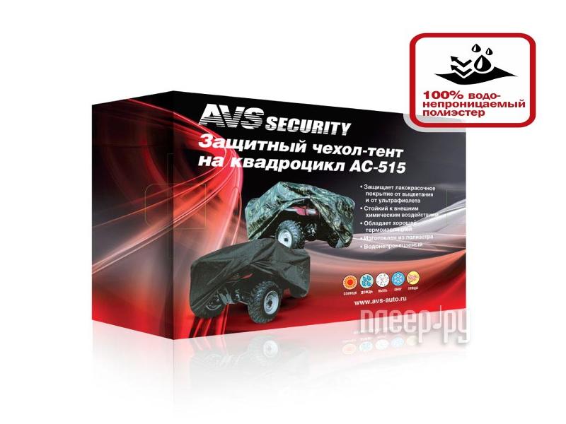 Тент AVS AC-515 Black влагостойкий, размер XL 251х124х84см - на квадроцикл