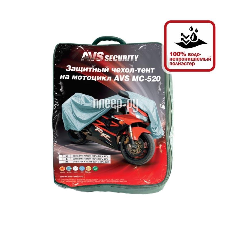 Тент AVS MC-520 влагостойкий, размер XL 246x104x127cm - на мотоцикл