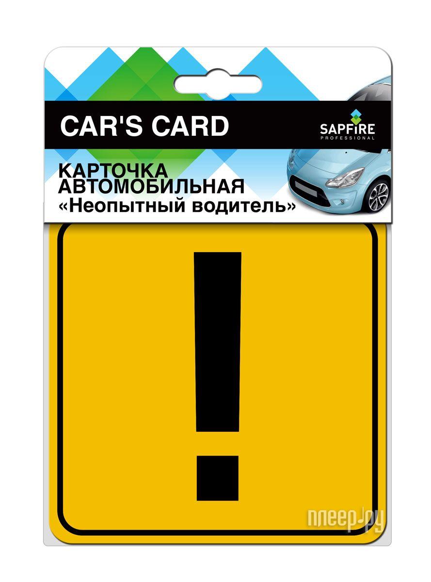 Аксессуар Sapfire SCH-0732 - карточка Неопытный водитель