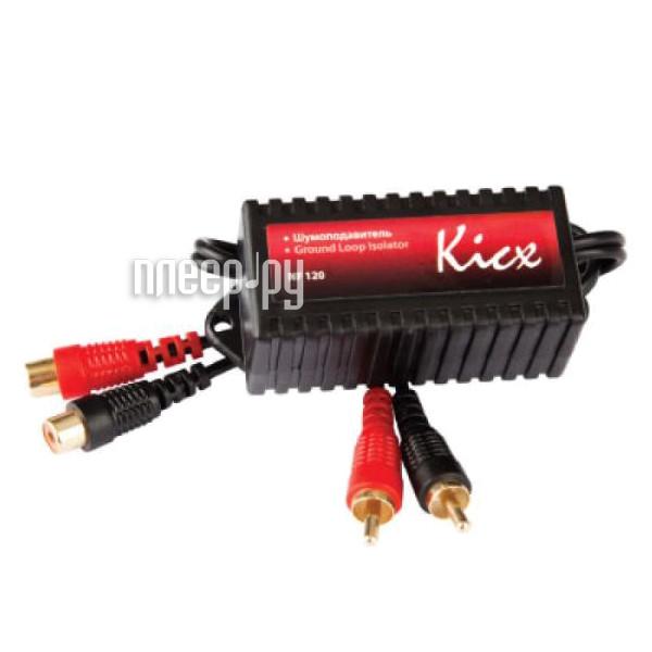 Аксессуар Kicx NF 120 - линейный шумоподавитель
