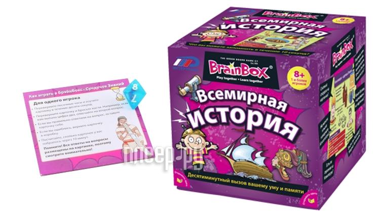 Настольная игра BrainBox Сундучок знаний Всемирная история