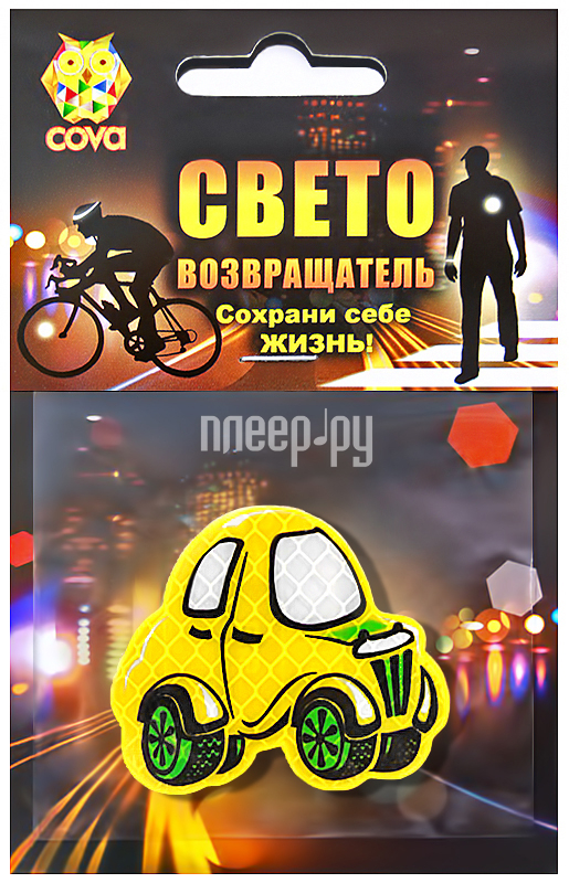 Светоотражатель Cova Значок Автомобиль Yellow 55x55mm 333-150
