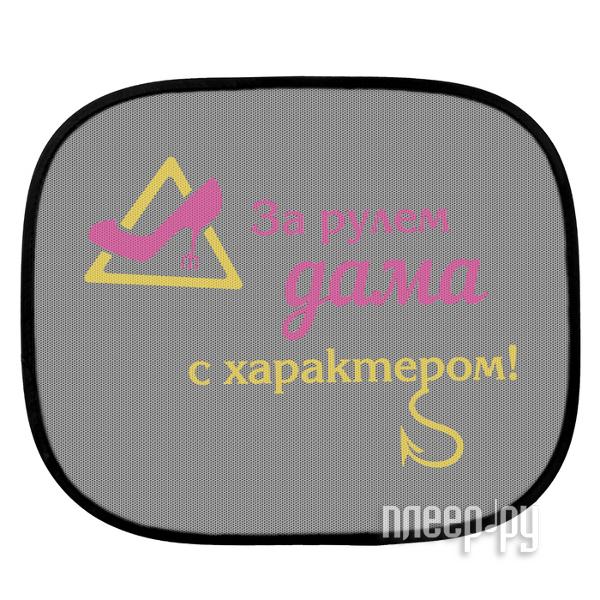 Шторки СИМА-ЛЕНД За рулем дама с характером! 44x36cm 1008673