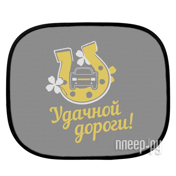 Шторки СИМА-ЛЕНД Удачной дороги! 44x36cm 1008672