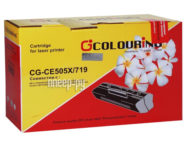 Картридж Colouring CG-CE505X / 719 для HP LJ P2050 / P2055 / P2055D / P2055DN / Canon LBP 6300dn / 6650dn / MF5840dn / 5880dn / MF5940 6500 копий за 642 рублей
