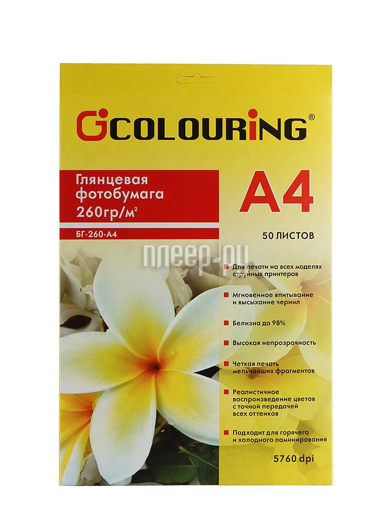 Фотобумага Colouring CG-БГ-260-А4-50