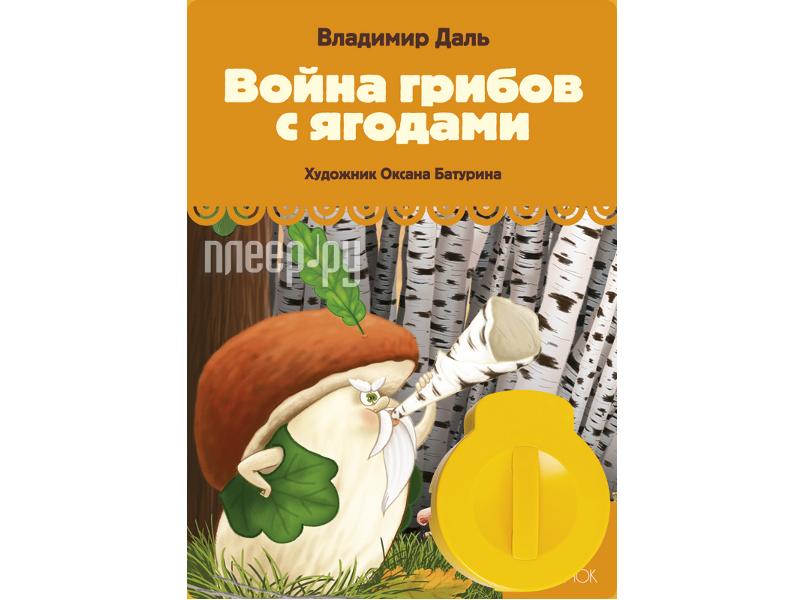 Диафильм Светлячок Война Грибов с ягодами купить