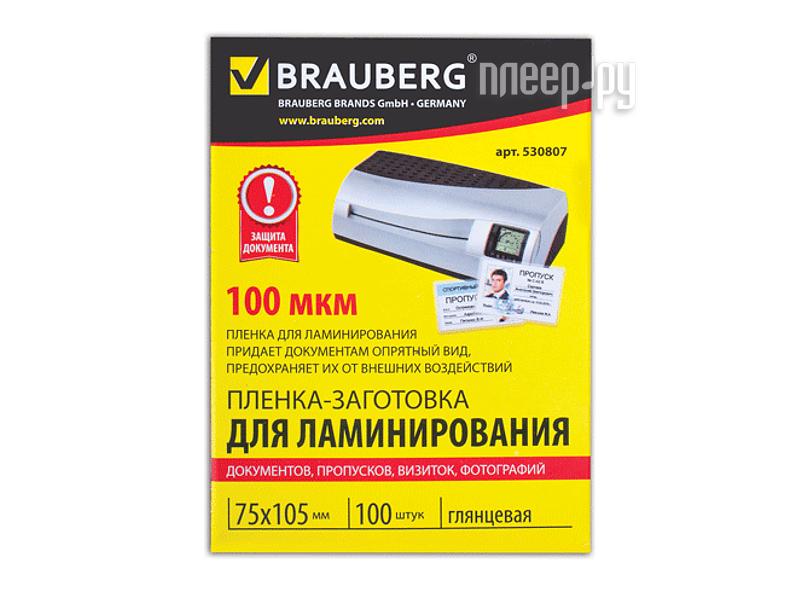 Пленка для ламинатора BRAUBERG 100мкм 100шт 530807